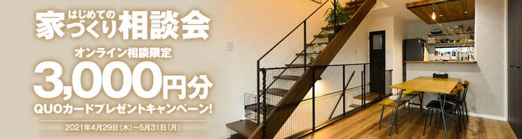 はじめての家づくり相談会|オンライン相談限定でQUOカード3,000円分プレゼント