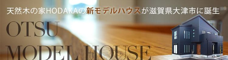 見学予約受付中|天然木の家HODAKAの新モデルハウス が滋賀県大津市に誕生