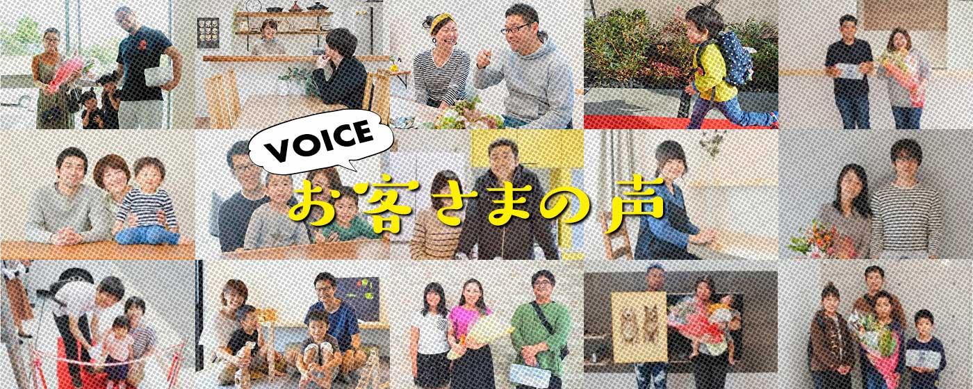 京都・滋賀で注文住宅を建てられた方の生の声をお届けします