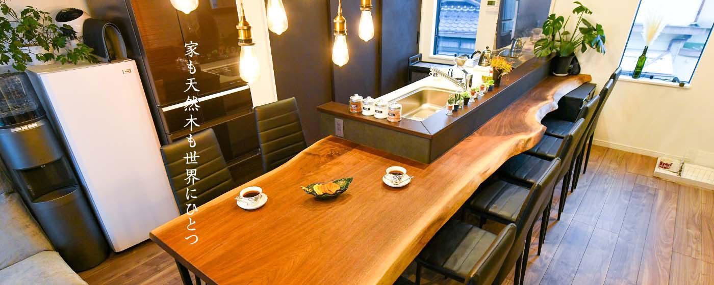京都・滋賀の注文住宅 天然木の家HODAKA 世界にひとつ!自慢したくなる天然木を使った家づくり