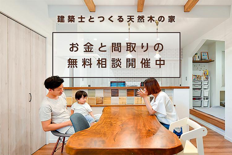 【お金と間取りの相談会(無料)】建築士とつくる天然木の家〜@宇治市