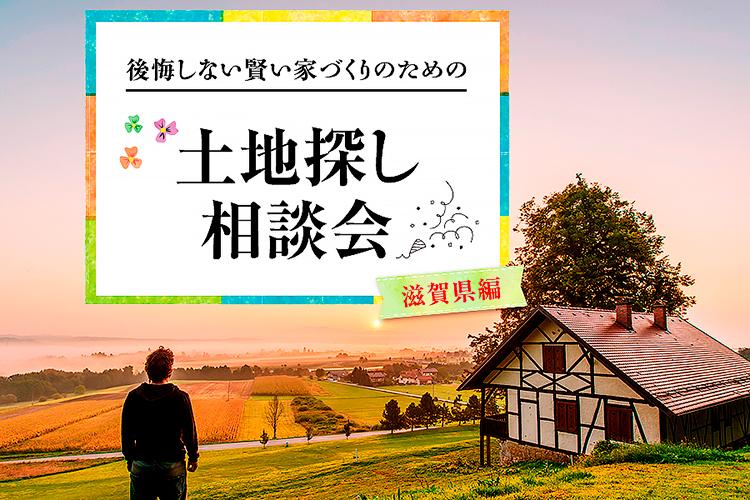 後悔しない賢い家づくりのための『滋賀の土地探し相談会(無料)』