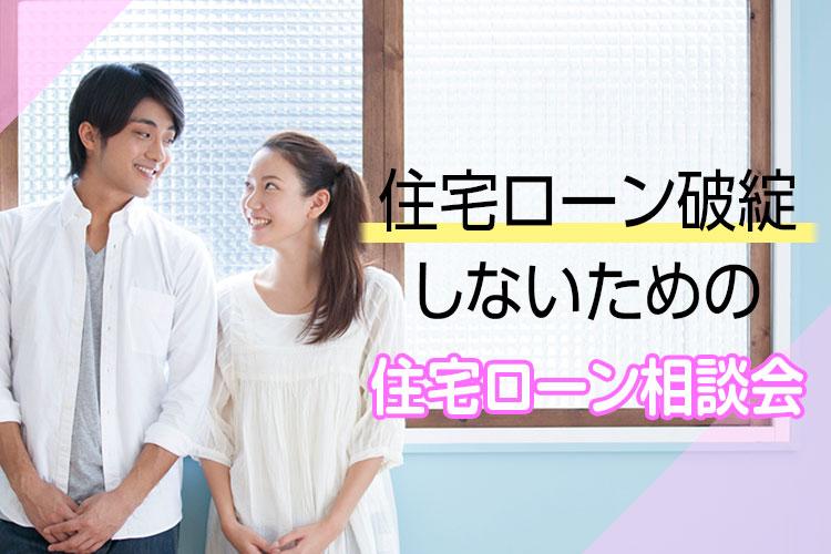 住宅ローン破綻しないための資金計画相談会(無料)