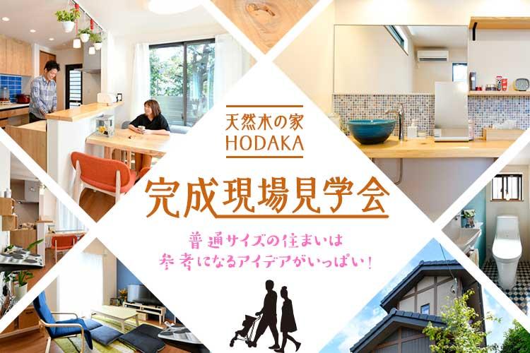 【京都府宇治市】8/29-30 OPEN HOUSE(予約制)|注文住宅完成見学会