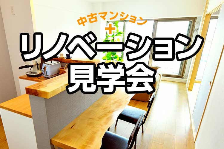 【大阪府守口市】9/19-22 OPEN HOUSE(予約制)|リノベーション住宅見学会