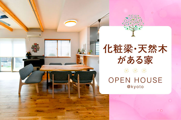 【京都市中京区】2/13-14 注文住宅 完成見学会(予約制)