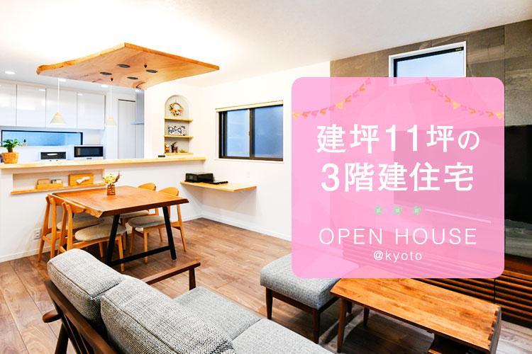 【京都市南区】建坪約11坪の3階建て狭小住宅|オープンハウス〈完全予約制〉