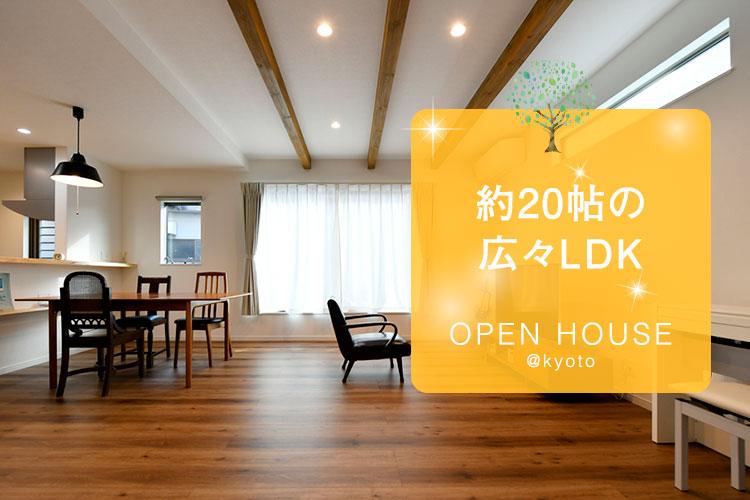 【京都市山科区】約20帖の広々としたLDKがある家|オープンハウス〈完全予約制〉