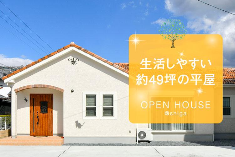 【滋賀県大津市】生活しやすい約49坪の平屋住宅|オープンハウス〈完全予約制〉