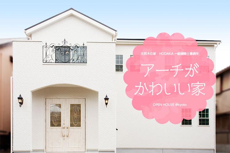 【京都府宇治市】室内も外観もアーチがかわいい家|オープンハウス〈完全予約制〉