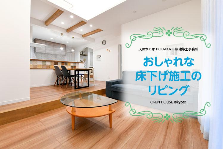 【京都市伏見区】床下げ施工のリビングがおしゃれな家〈完全予約制〉