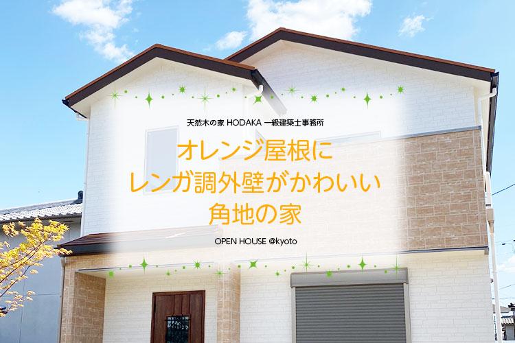【京都府城陽市】オレンジ屋根にレンガ調外壁が可愛い角地の家〈予約制〉