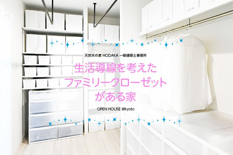 【京都市西京区】生活導線を考えたファミリークローゼットがある家〈完全予約制〉