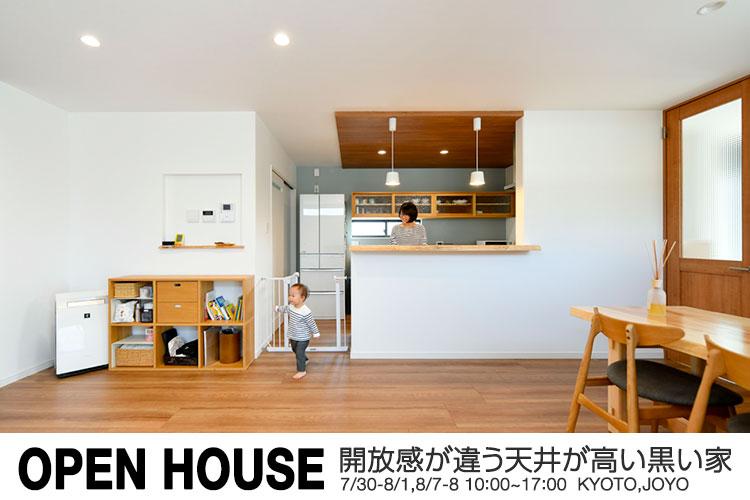 【京都府城陽市】開放感が違う天井が高い黒い家〈完全予約制〉