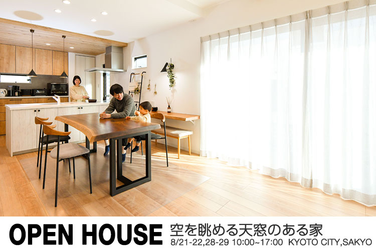【京都市左京区】空を眺める天窓のある家〈完全予約制〉