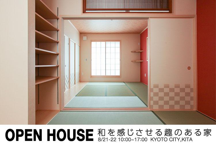 【京都市北区】和を感じさせる趣ある家〈完全予約制〉