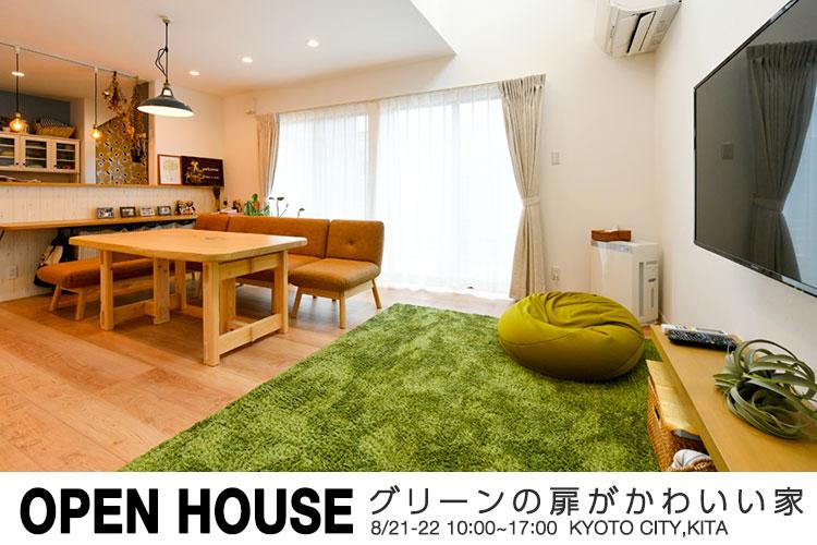 【京都市北区】グリーンの扉がかわいい家〈完全予約制〉