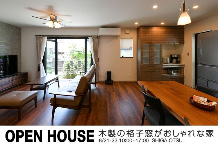 【滋賀県大津市】木製の格子窓がおしゃれな家〈完全予約制〉