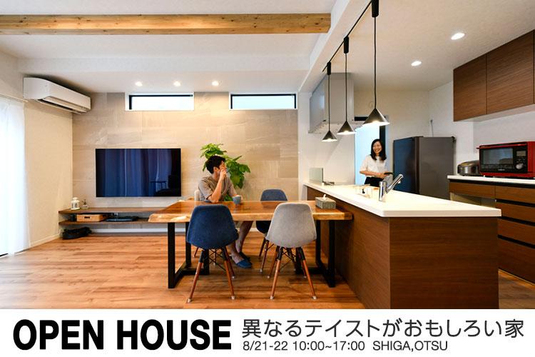 【滋賀県大津市】異なるテイストがおもしろい家〈完全予約制〉