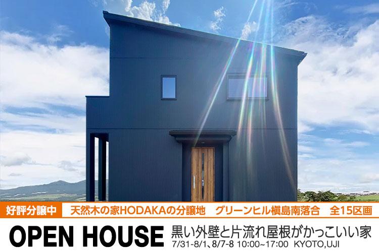 【グリーンヒル槇島南落合】黒い外壁と片流れ屋根がかっこいい家〈完全予約制〉