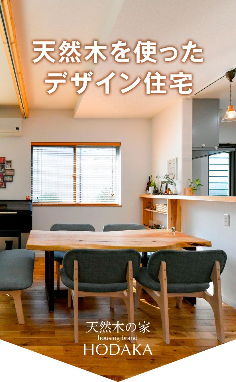天然木を使ってほっとする家づくり|オンライン相談はじめました|天然木の家 housing brand HODAKA