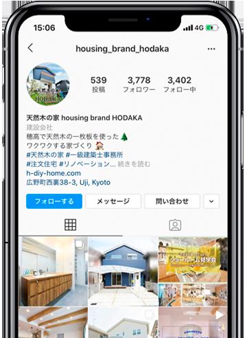 天然木の家HODAKAのインスタグラムページが映っているスマートフォンの画面