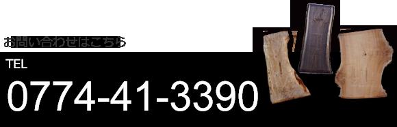お問い合わせはこちら|TEL0774-41-3390