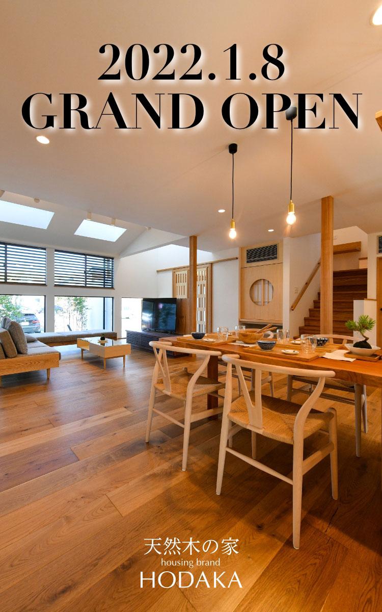 天然木の家HODAKA|2021.09 GRAND OPEN(予定)