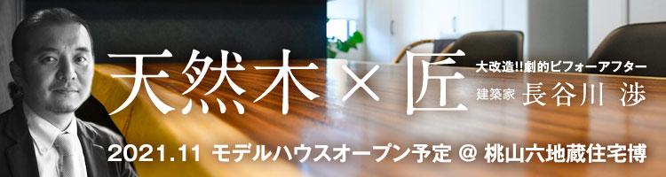 この秋、桃山六地蔵住宅博にモデルハウスが誕生予定!