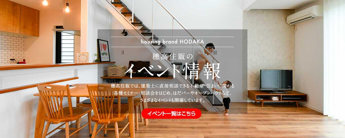 京都・滋賀の注文住宅なら天然木の家HODAKAのイベント情報