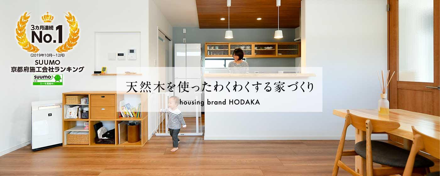 SUUMOアクセスランキング京都府の施工会社で3カ月連続NO.1(2019年10月〜12月) 天然木を使ったわくわくする家づくり