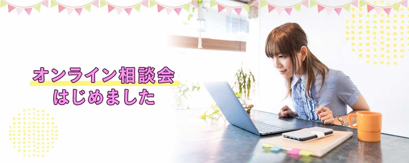京都・滋賀の注文住宅 天然木の家HODAKA オンライン相談会はじめました