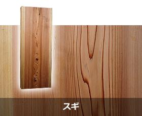 スギ|京都・滋賀の注文住宅 天然木の家