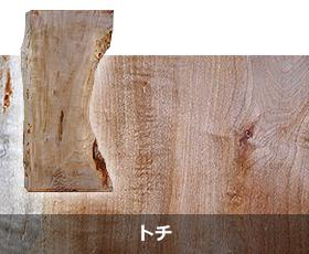 トチ|京都・滋賀の注文住宅 天然木の家
