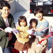 セレモニーでの記念撮影 京都・滋賀の注文住宅 天然木の家